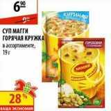 Магазин:Карусель,Скидка:Суп магги горячая кружка