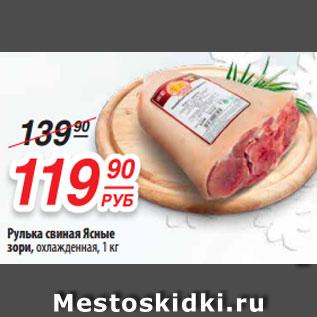 Акция - Рулька свиная Ясные  зори, охлажденная, 1 кг