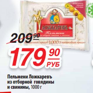 Акция - Пельмени Ложкаревъ  из отборной говядины  и свинины, 1000 г