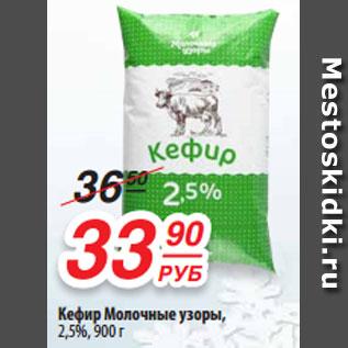 Акция - Кефир Молочные узоры,  2,5%, 900 Г