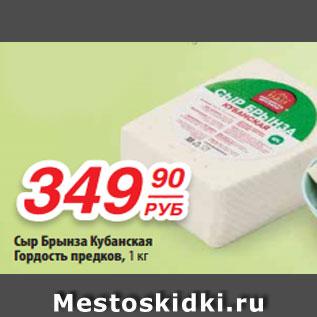 Акция - Сыр Брынза Кубанская  Гордость предков, 1 кг