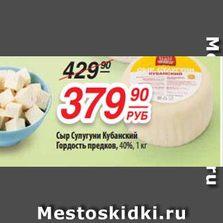 Акция - Сыр Сулугуни Кубанский  Гордость предков, 40%, 1 кг
