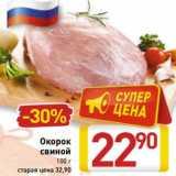 Магазин:Билла,Скидка:Окорок свиной