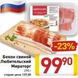 Магазин:Билла,Скидка:Бекон свиной Любительский Мираторг