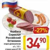 Магазин:Билла,Скидка:Колбаса Сервелат Российский Останкино в/к