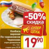 Магазин:Билла,Скидка:Колбаса вареная По-Черкизовски Черкизово