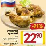 Магазин:Билла,Скидка:Окорочок куриный гриль
