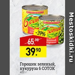 Акция - Горошек зеленый, кукуруза 6 Соток