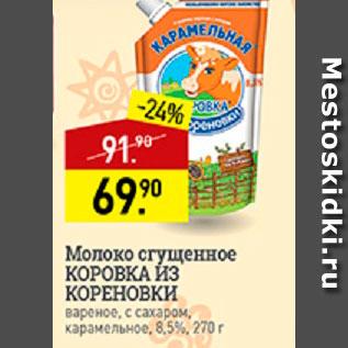 Акция - Молоко сгущенное Коровка из Кореновки  8,5%
