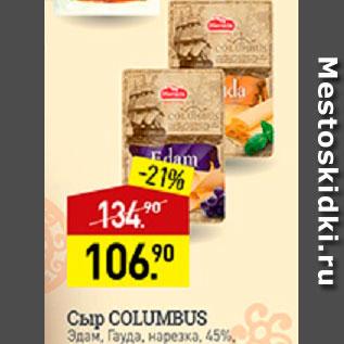 Акция - Сыр Columbus 45%