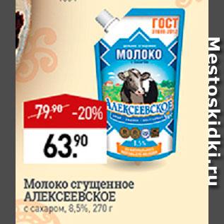 Акция - Молоко сгущенное Алексеевское 8,5%