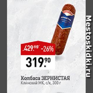 Акция - Колбаса Зернистая Клинский МК