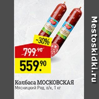 Акция - Колбаса Московская Мясницкий Ряд
