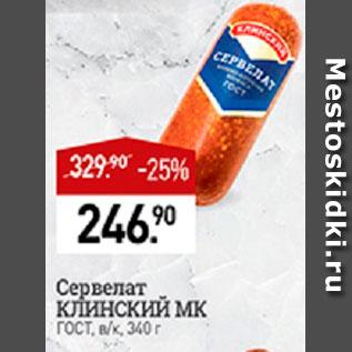 Акция - Сервелат Клинский МК