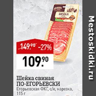 Акция - Шейка свиная по-Егерьевски