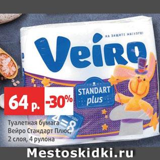 Акция - Туалетная бумага Вейро стандарт плюс