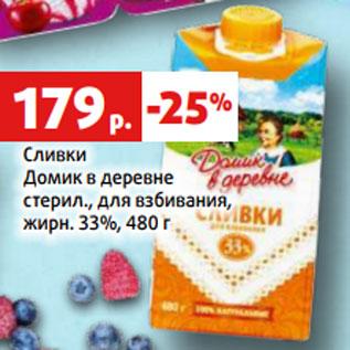 Акция - Сливки  Домик в деревне  стерил., для взбивания,  жирн. 33%, 480 г