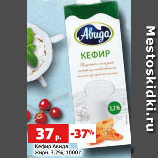 Акция - Кефир Авида  жирн. 3.2%, 1000 г