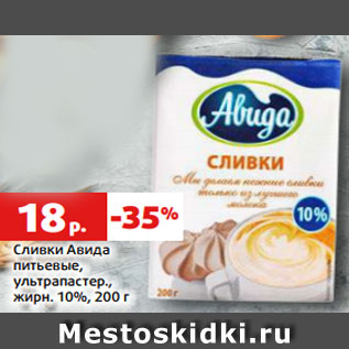 Акция - Сливки Авида  питьевые,  ультрапастер.,  жирн. 10%, 200 г