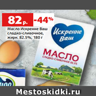 Акция - Масло Искренне Ваш  сладко-сливочное,  жирн. 82.5%, 180