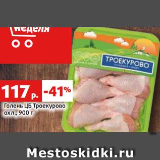 Акция - Голень ЦБ Троекурово  охл., 900 г
