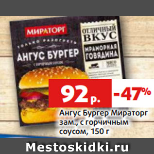 Акция - Ангус Бургер Мираторг  зам., с горчичным  соусом, 150 г
