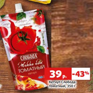 Акция - Кетчуп Слобода  томатный, 350 г
