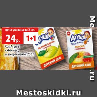 Акция - Сок Агуша  с 4-6 мес.,  в ассортименте, 200 г
