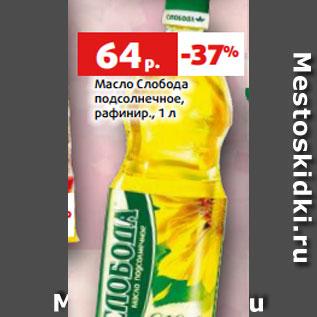 Акция - Масло Слобода  подсолнечное,  рафинир., 1 л