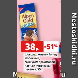 Акция - Шоколад Альпен Гольд  молочный,  со вкусом арахисовой  пасты и кусочками  печенья, 95 г