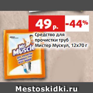 Акция - Средство для  прочистки труб  Мистер Мускул, 12х70 г