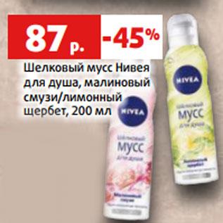 Акция - Шелковый мусс Нивея для душа, малиновый смузи/лимонный щербет, 200 мл