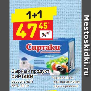 Акция - Сырный продукт Сиртаки рассольный 55%
