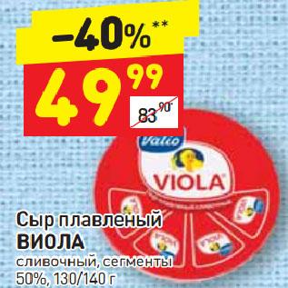 Акция - Сыр плавленый Виола сливочный 50%