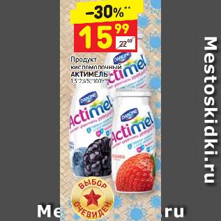 Акция - Продукт кисломолочный Актимель 1,5-2,6%