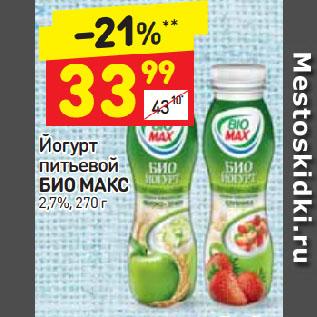 Акция - Йогурт питьевой Био Макс 2,7%