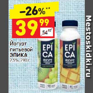 Акция - Йогурт питьевой Эпика 2,5%