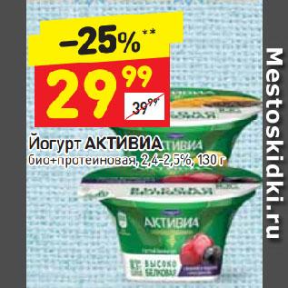 Акция - Йогурт Активиа 2,4-2,5%