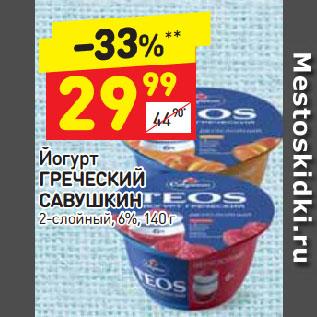 Акция - Йогурт Греческий Савушкин 6%