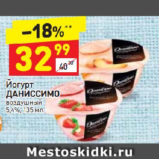 Акция - Йогурт Даниссимо 5,4%