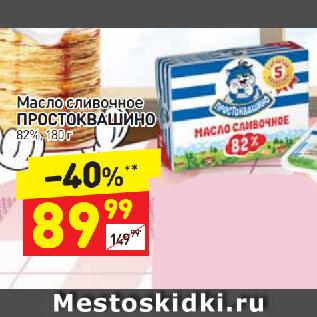 Акция - Масло Сливочное Простоквашино 82%