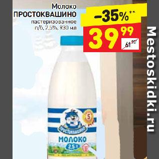 Акция - Молоко Простоквашино пастеризованное 2,5%
