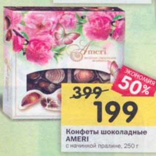 Акция - Конфеты шоколадные Ameri
