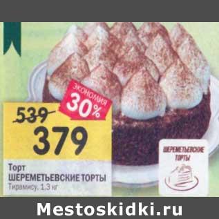 Акция - Торт Шереметьевские торты