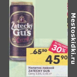 Акция - Напиток пивной Zatecky Gus 3,5%