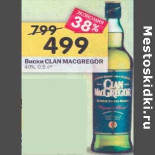 Акция - Виски Clan Macgregor 40%
