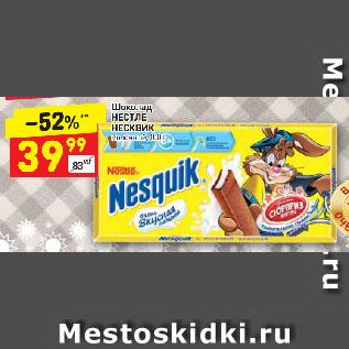 Акция - Шоколад Несквик Нестле