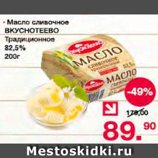 Акция - Масло сливочное Вкуснотеево