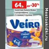 Скидка: Туалетная бумага Вейро в ассортименте, 2-слойная, 4 рулона