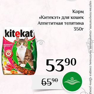 Акция - Корм Китекэт для кошек